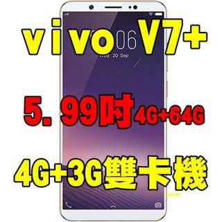 全新品、未拆封,vivo V7+ 空機 4G+64G 5.99吋 2400萬畫素 臉部辨識 4G+3G雙卡機原廠公司貨