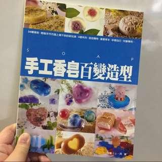 DIY Soap Crafts book
