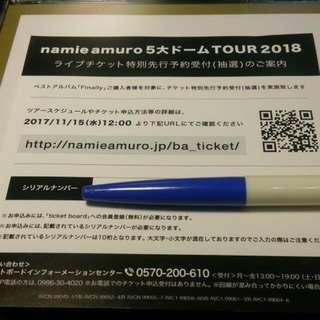 安室奈美惠Namie Amuro 日本巨蛋演唱會 抽獎序號