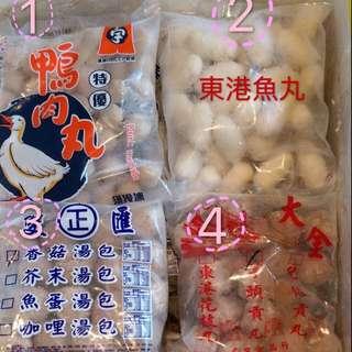 鴨肉丸/香菇湯包/魚蛋湯包/芋頭丸/花枝丸/東港魚丸