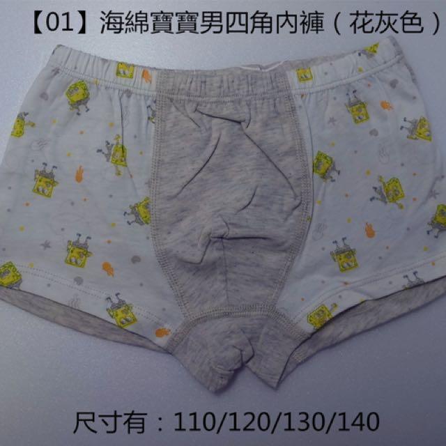 【全新】海綿寶寶男童四角內褲 現貨!40元一條 100元三條