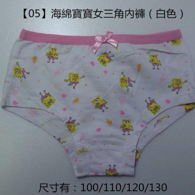 【全新】海綿寶寶女童三角內褲 現貨!40元一條 100元三條