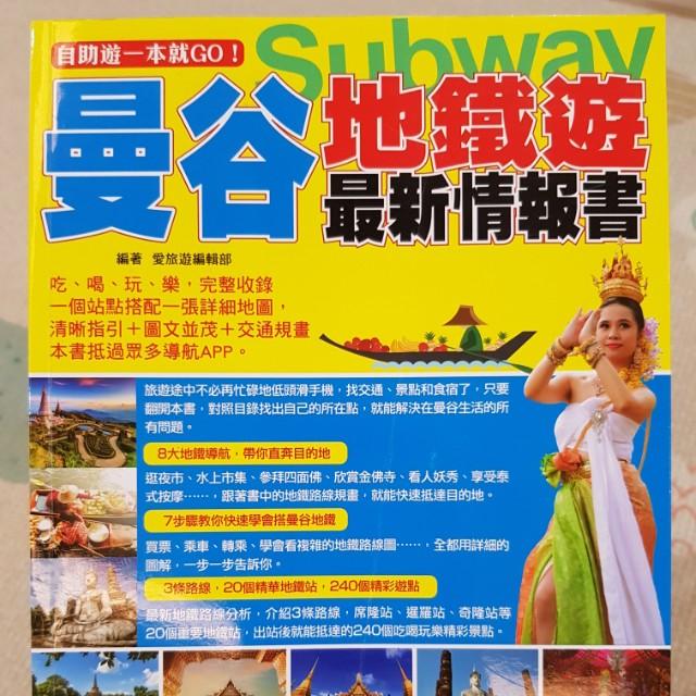 曼谷旅遊書 泰國旅遊書