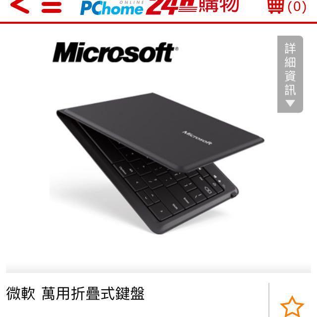《降》萬用折疊鍵盤 Microsoft 折疊 鍵盤