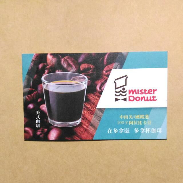 贈Mister Donut折扣卡