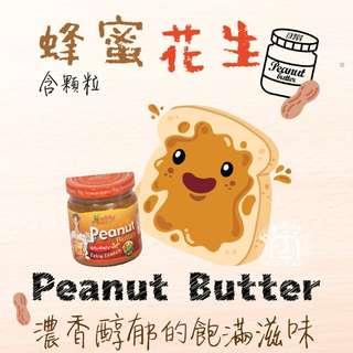 ❴進口❵含蜂蜜的花生醬(顆粒)*2瓶
