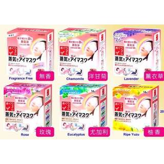 Kao Japan Kao Thermal Steam Eye Mask Full Range (14s)