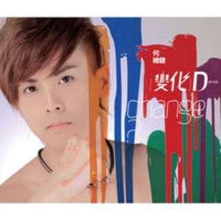 Derrick Hoh 何维健 Change 变化 album