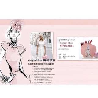 出清 時尚插畫家 megan hess 化妝包