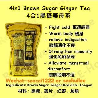 ☘️Taiwan Brown Sugar Ginger Tea☘️