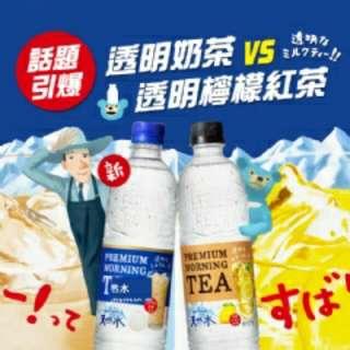日本 SUNTORY 神奇透明奶茶 / 檸檬紅茶 550ml