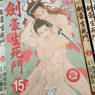 剑豪生死斗 #1-15(完)