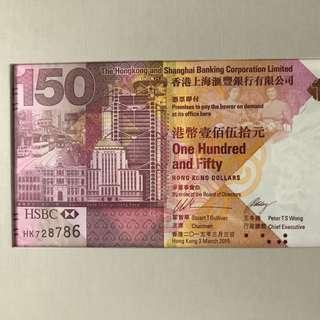 (HK728786:另有多張可選)2015年 匯豐銀行150週年 紀念鈔 HSBC150 - 匯豐 紀念鈔