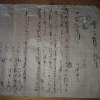 日本明治時代印紙