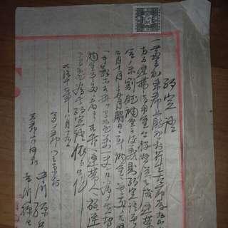 日本明治時代印紙,只售港幣$100,只限郵寄或柴灣港鐵站交收,平郵$6/掛號$20