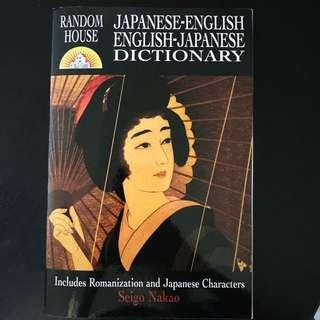 BW Random House Japanese-English English-Japanese Dictionary