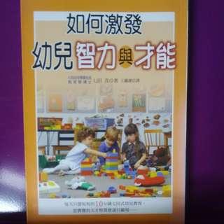 如何激發幼兒智力與才能