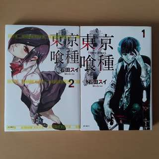 Tokyo Ghoul 東京喰種 manga by Ishida Sui (Chinese Vol 1 and 2)