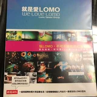 「就是愛LOMO」