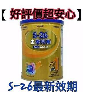 【好評大大大安心】❤2019新包裝❤S26 S-26金愛兒樂/400G 〝效期最新〞