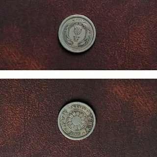 明治38年稻五錢白銅幣
