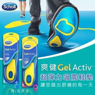 Scholl 爽健-Gel Activ 彈力吸震健康鞋墊(男、女款皆有)