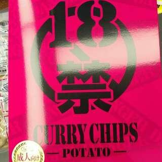 18禁咖喱薯片