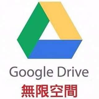 【聖誔優惠:買一送一】Google Drive/Photos 無限容量