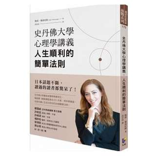 (省$20)<20171201 出版 8折訂購台版新書>史丹佛大學心理學講義,人生順利的簡單法則, 原價 $100, 特價 $80