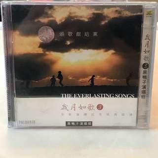 CD 307 颂歌献给黨(Sealed) - 歲月如歌 The Everlasting Songs