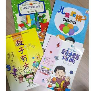 Chinese Educational books (4 books)