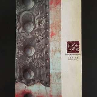中国交响世纪 Chinese Symphonic Century