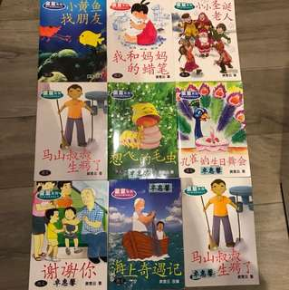 Chinese Readers (5-6 yr old)