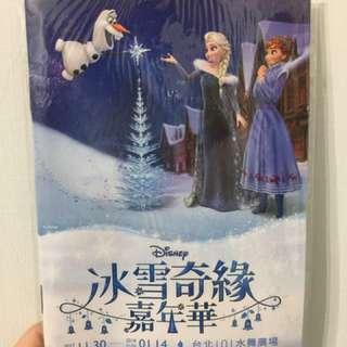 冰雪奇緣嘉年華門票(可入場拍照)