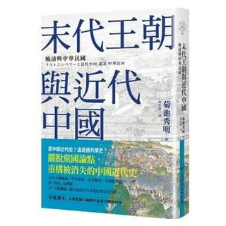 (省$25)<20170501 出版 85折訂購台版新書>末代王朝與近代中國:晚清與中華民國 , 原價 $167, 特價 $142
