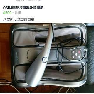 OSIM腳部按摩器,按摩搥