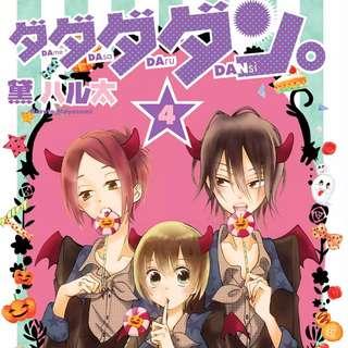 LF / WTB Dadadadan ダダダダン manga