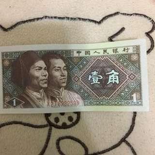 人民幣壹角(靚號)