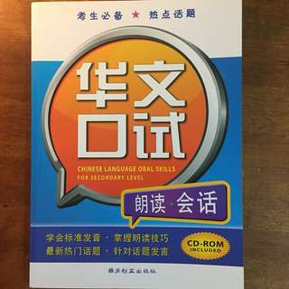 Chinese Language Oral Skills