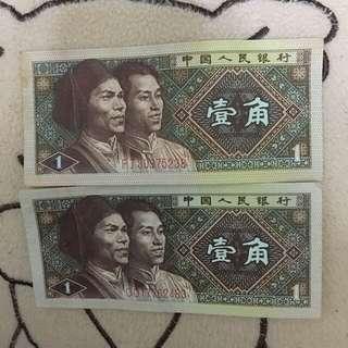 人民幣壹角