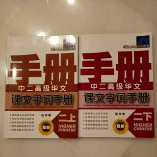 (instock) sec 2 higher chinese vocabulary handbook