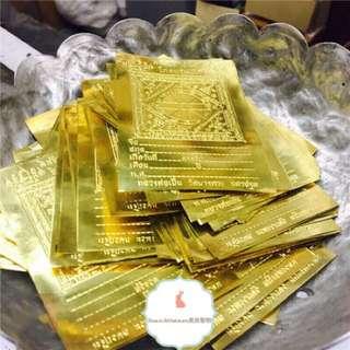 現貨⚜️泰國聖物 龍婆本廟招財許願經文符片 招財金片 泰國佛牌