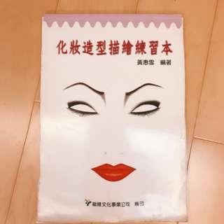 化妝練習描繪練習本