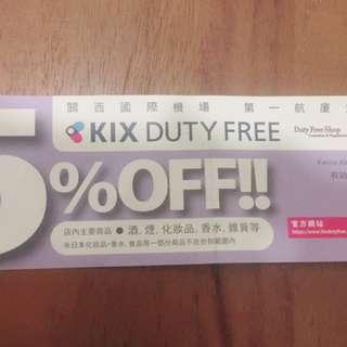 KIX DUTY FREE 5%優惠卷