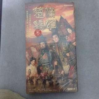 DVD 楚汉骄雄