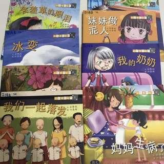 Chongzheng cZPS Pri P3 Chinese book 小树绘本丛书