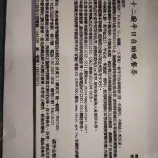 台北喜來登十二廚平日晚餐卷