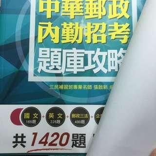 中華郵政-內勤招考-題庫攻略-106年