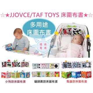 [德渝現貨 新品上市]JJOVCE/TAF TOYS 嬰幼兒寶寶雙面床圍 黑白彩色動物立體床圍 床圍布書