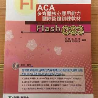 🚚 Flash cs3多媒體核心應用能力國際認證訓練教材。先勝